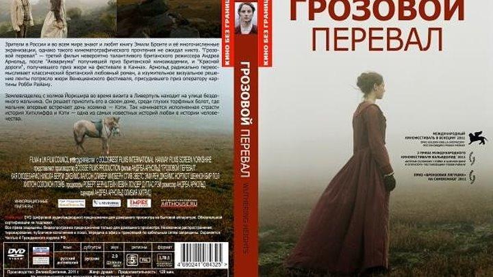 Грозовой перевал (2011) Драма, Мелодрама.