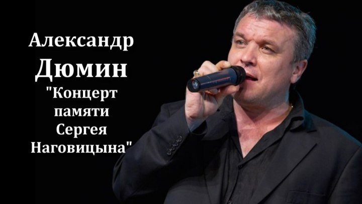 Александр Дюмин - Концерт Памяти Сергея Наговицына / Пермь 2008