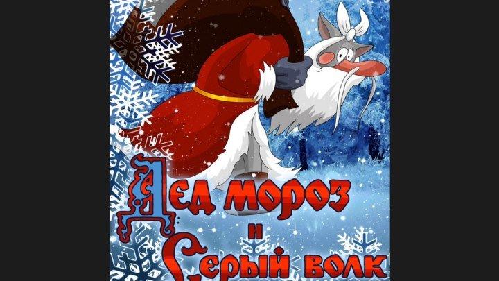 """""""Дед Мороз и Серый волк"""" _ (1978) Союзмультфильм. (HD 720p.)"""