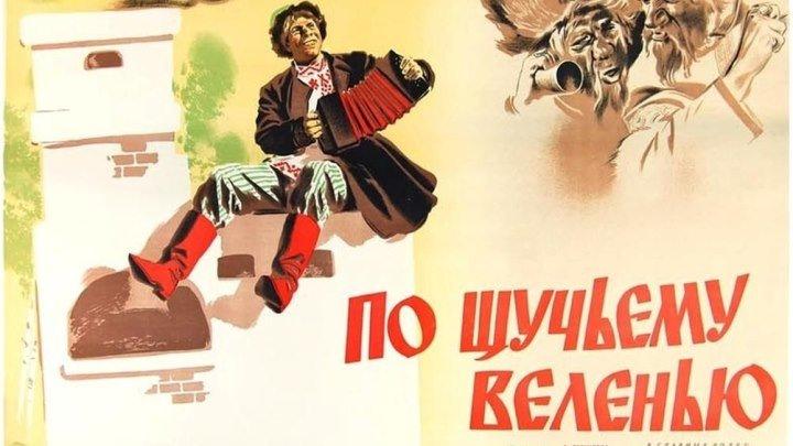 По щучьему веленью (1938) Жанр_ Фэнтези, Семейный. Страна_ СССР