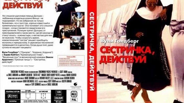 Сестричка действуй (1992) Криминал, Музыка.