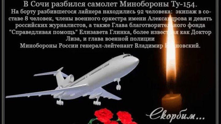 Список погибших в катастрофе самолета Ту-154 25.12.16 _ ☨ СКОРБИМ ☨