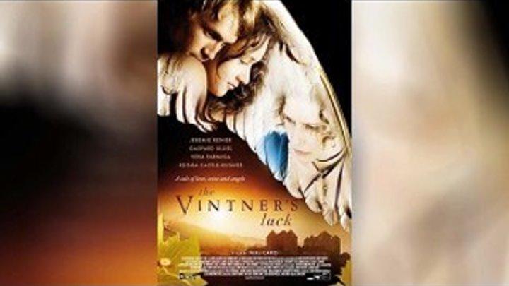Удача винодела (2009)Фэнтези, Драма