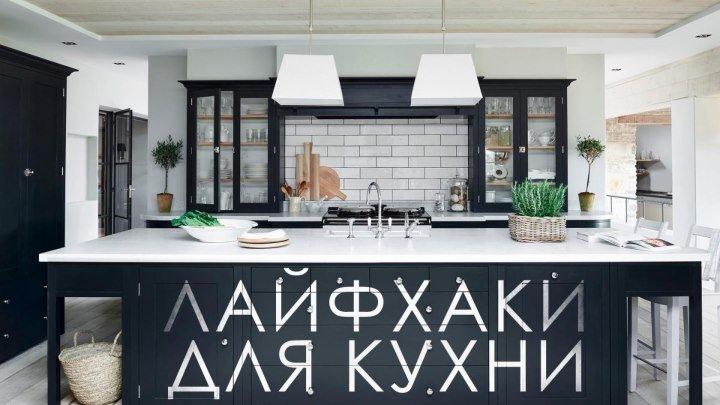 Секреты настоящей хозяйки: хитрости для кухни [Настоящая Женщина]