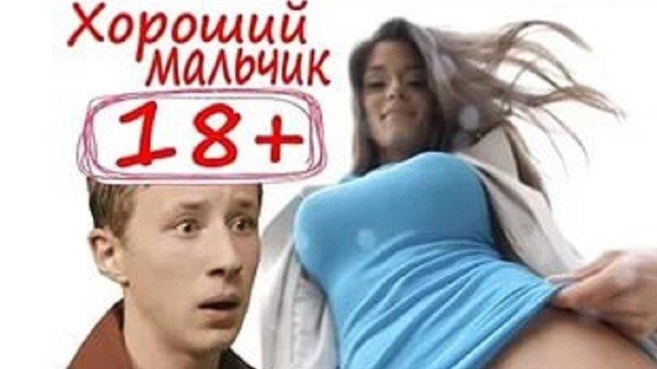 ХОРОШИЙ МАЛЬЧИК (Комедия Россия-2016г.) Х.Ф.