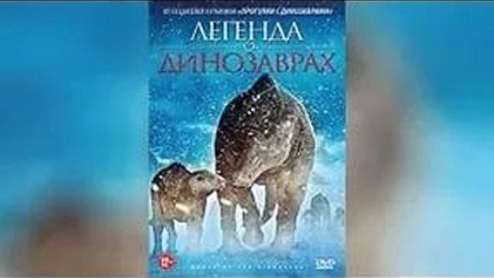 Легенда о динозаврах (2011)Мультфильм,