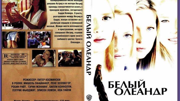 Белый Олеандр (2002) Драма.