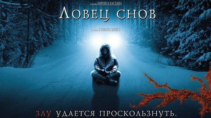 ЛОВЕЦ СНОВ. 2003 HD фантастика,триллер
