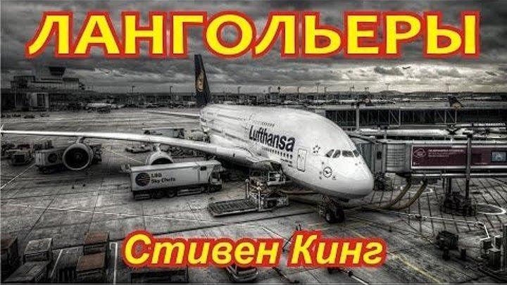 Лангольеры (1995) https://ok.ru/kinokayflu