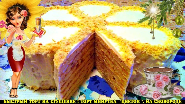Торт Минутка на Сгущенном Молоке со Сметанным Кремом_Торт на Сковороде_Быстрый Торт_Торт Цветок