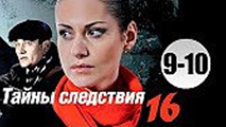 Тайны следствия 16 сезон 9-10 серия (2016)