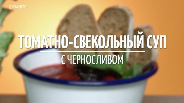 Горячий томатно-свекольный суп [Рецепты от Рецептор]