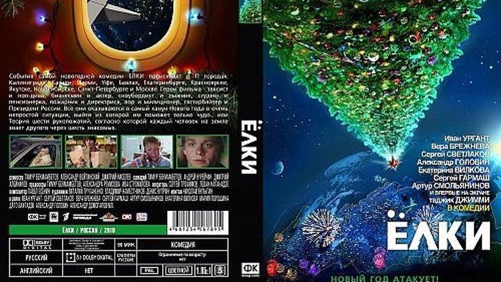 """К/Ф """" ЁЛКИ """" 2010 (12+) ⁄ Фильм полностью HD/ Россия. Комедия."""