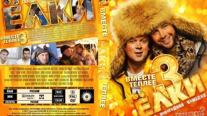 """К/Ф """" ЁЛКИ 3 """" 2010 (12+) ⁄ Фильм полностью HD/ Россия. Комедия."""