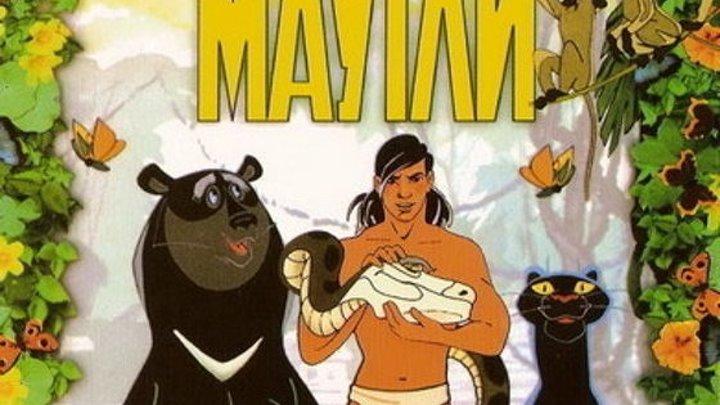 Маугли (1973) Все серии
