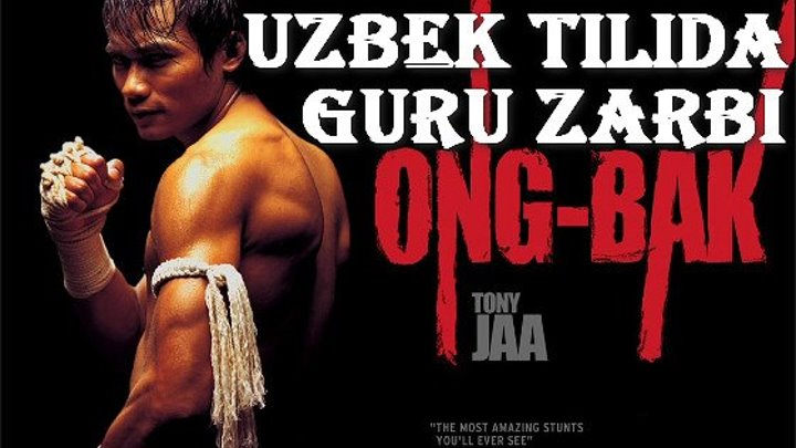 Ong bak - Gurur zarbi (Uzbek tilida) HD 2003
