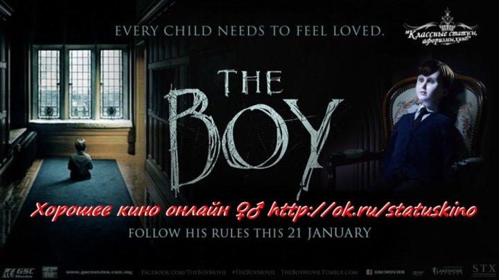 Кукла. /The boy/ Ужасы,триллер.