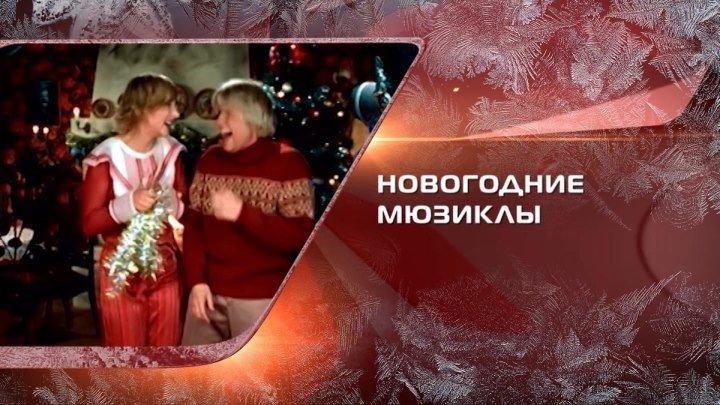 Новогодние мюзиклы