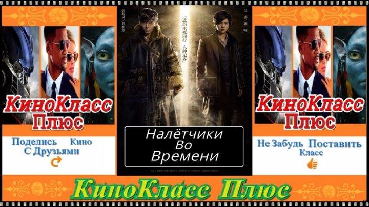 Налётчики во времени(HD-720)(2016)-приключения...