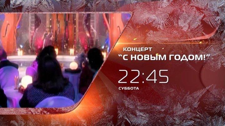 """Концерт """"С Новым Годом!"""""""