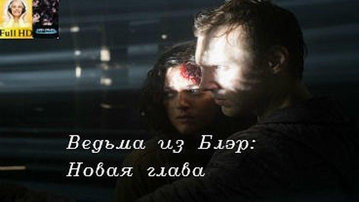 Ведьма из Блэр: Новая глава:ужасы, триллерFull HD