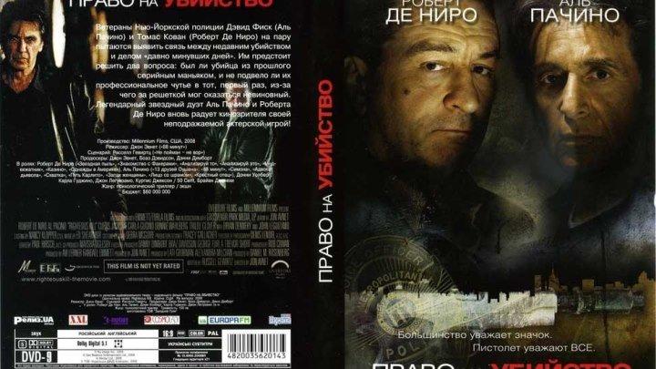 Право на убийство (2008) Криминал, Детектив.
