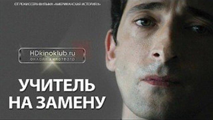 Учитель на замену (2011) Драма.