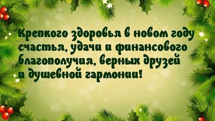 С Новым Годом, дамы и господа!