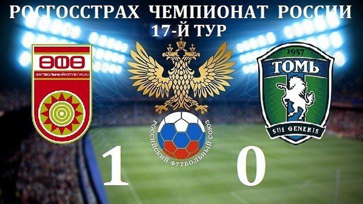 Обзор матча- Футбол. РФПЛ. 17-й тур. Уфа - Томь 1:0