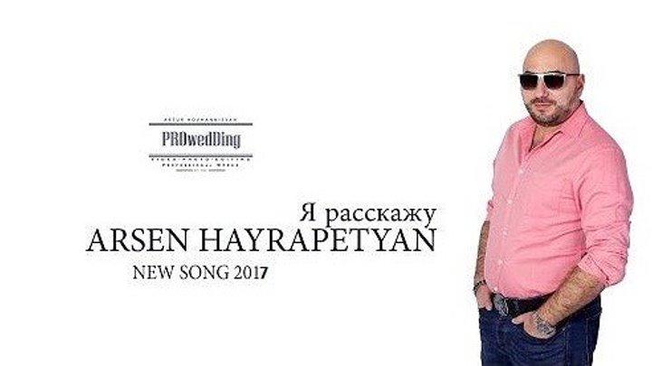 ➷ ❤ ➹Arsen Hayrapetyan - Я Расскажу ⁄ Arman Hovhannisyan - Cover ⁄ (new 2017)➷ ❤ ➹