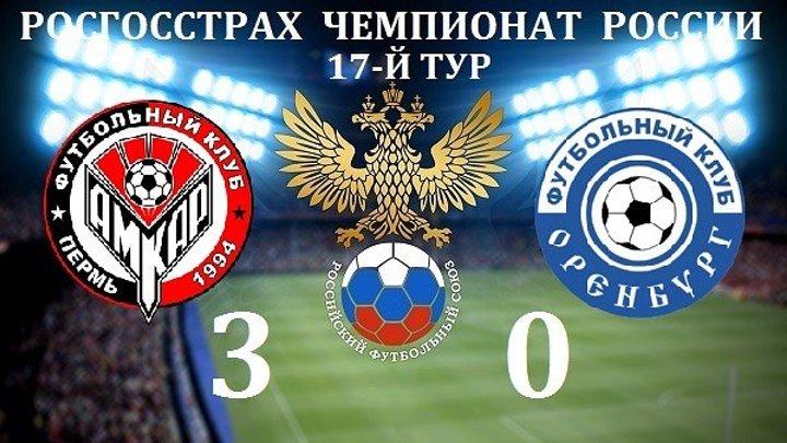 Обзор матча- Футбол. РФПЛ. 17-й тур. Амкар - Оренбург 3-0