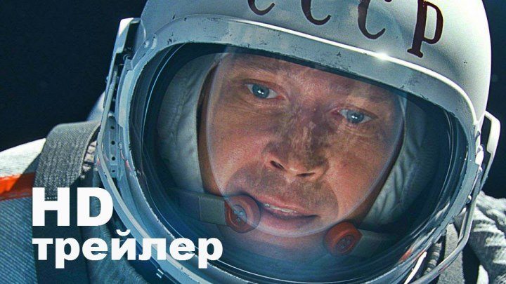 Время Первых 2016 космическая драма Тизер-трейлер