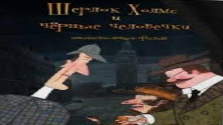 Шерлок Холмс и черные человечки (мультфильм целиком)