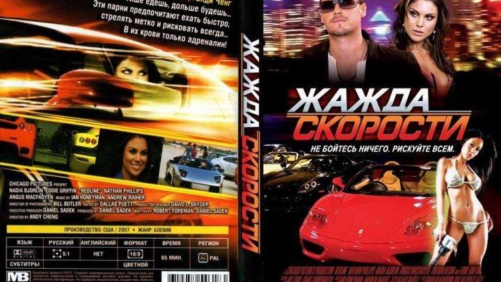 Жажда скорости (2007) Боевик.