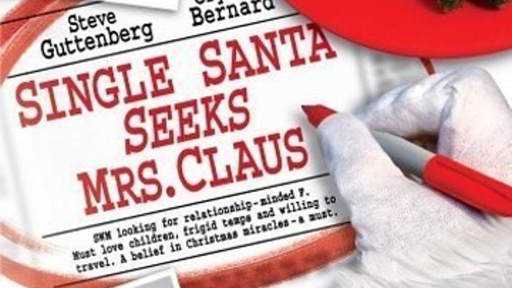 новогодняя семейная комедия _ Одинокий Санта желает познакомиться с миссис Клаус (2005) Жанр: Фэнтези, Комедия, Семейный.