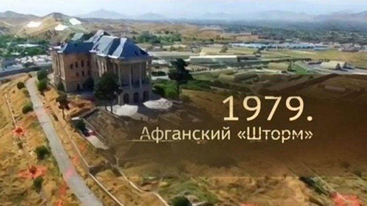 След.в.истории. 04.1979.Афганский.''Шторм'' / dok-film.net