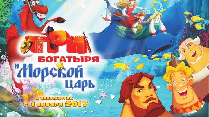Три богатыря и Морской царь(комедия, приключения)2016
