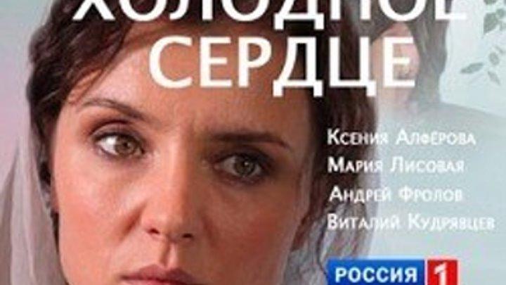 Холодное сердце — Holodnoe serdce (2016)