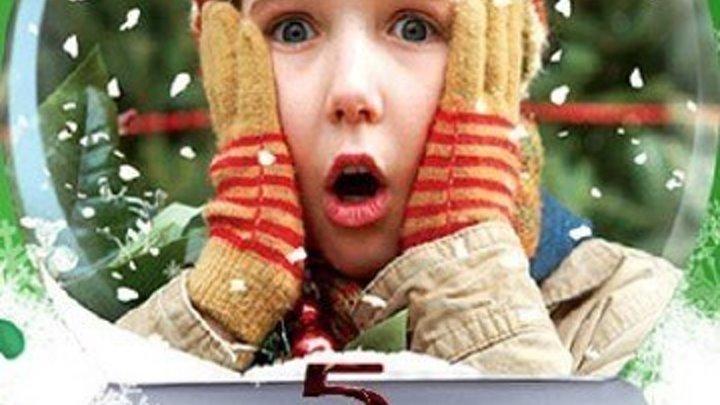 семейная комедия _ Один дома 5: Один в темноте (2012) Жанр: Комедия, Приключения, Криминал, Детский, Семейный.