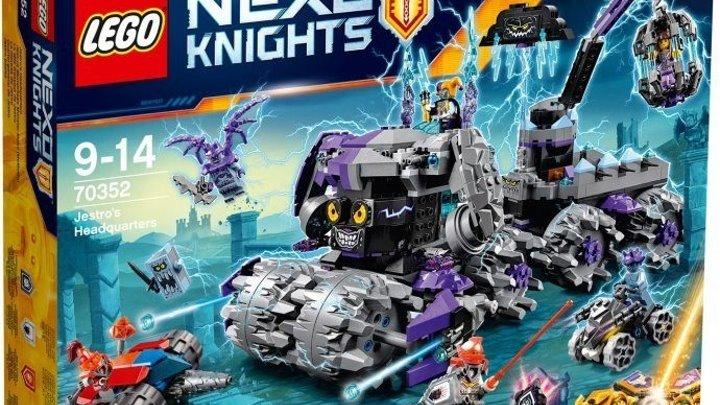 Лего Нексо Найтс 70352 Штурмовой разрушитель Джестро. Обзор LEGO Nexo Knights Jestro's Headquarters