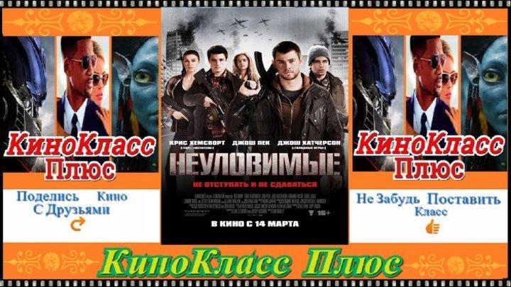 Неуловимые (2012)боевик,триллер...