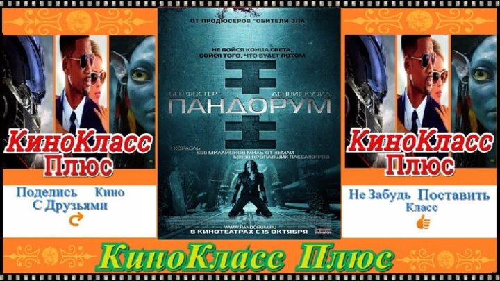Пандорум(2009)фантастика,триллер,боевик,ужасы...