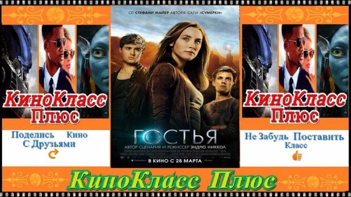 Гостья(2013)-фантастика,триллер,драма...