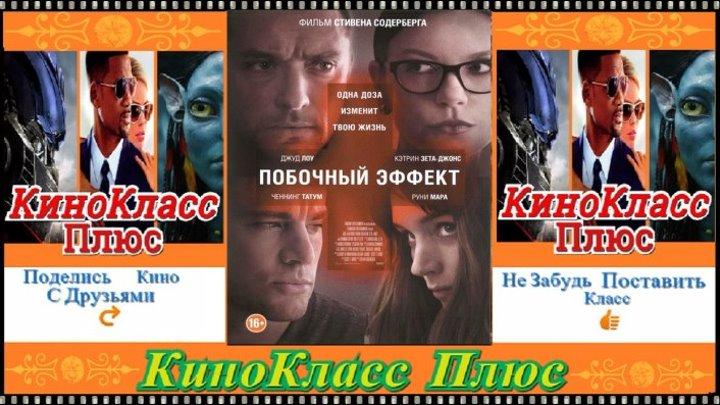 Побочный эффект(2013)триллер,драма,криминал...