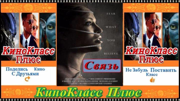 Связь(HD-720)(2016)-триллер,драма,ужасы...
