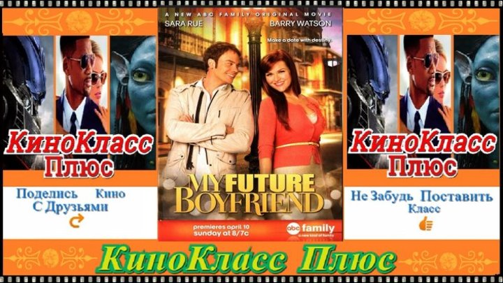 Мой будущий бойфренд(2011)- фантастика,фэнтези,комедия,мелодрама...