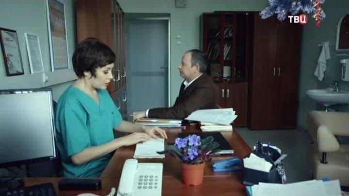 Чужие и близкие [01 серия из 04] (2016: Мелодрама)