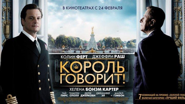 Король говорит! / the king's speech (2010) скачать торрент.