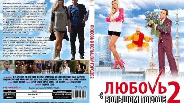 Любовь в большом городе 2 (2010)Комедия, Мелодрама. Россия.