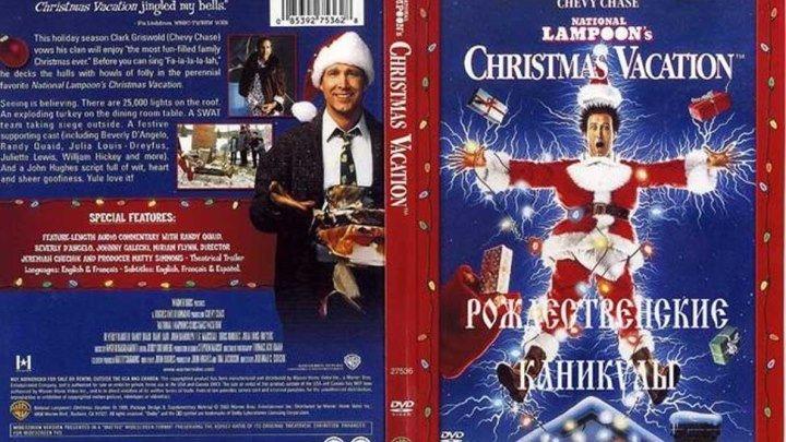 Рождественские каникулы (1989) Комедия.